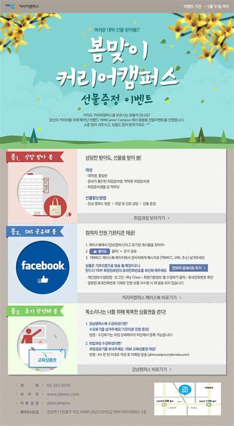 design facebook event page 커리어캠퍼스 4월 5월 이벤트 페이지 이효진 pd design pinterest