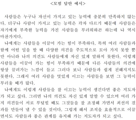 Essay About South Korea by Trip To Korea Essay Writefiction581 Web Fc2