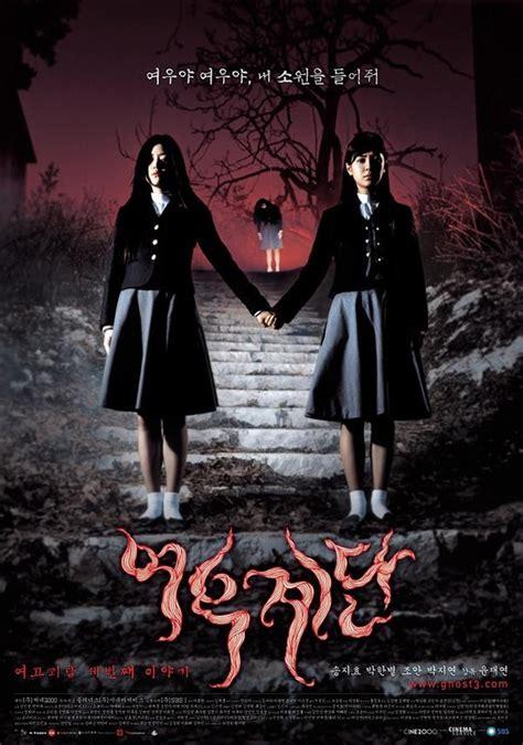 film korea ghost 2012 saga de terror coreano whispering corridors 5