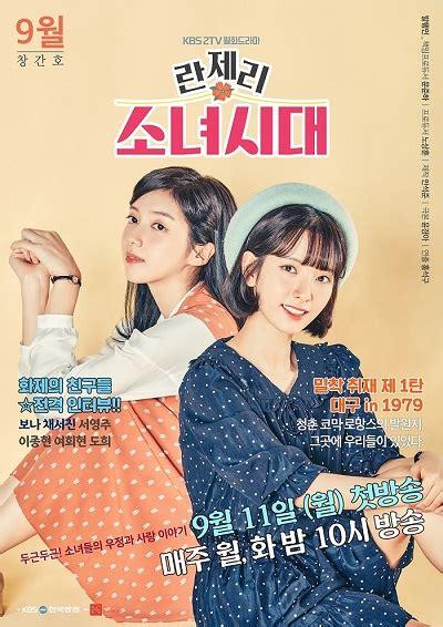 drakorindo girl generation 1979 187 girls generation 1979 187 korean drama