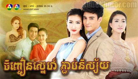 film thailand new 2015 related keywords suggestions for khmer movie thai