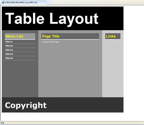 html css table layout div 이건없지 css 웹표준 div layout sle 샘플 예제