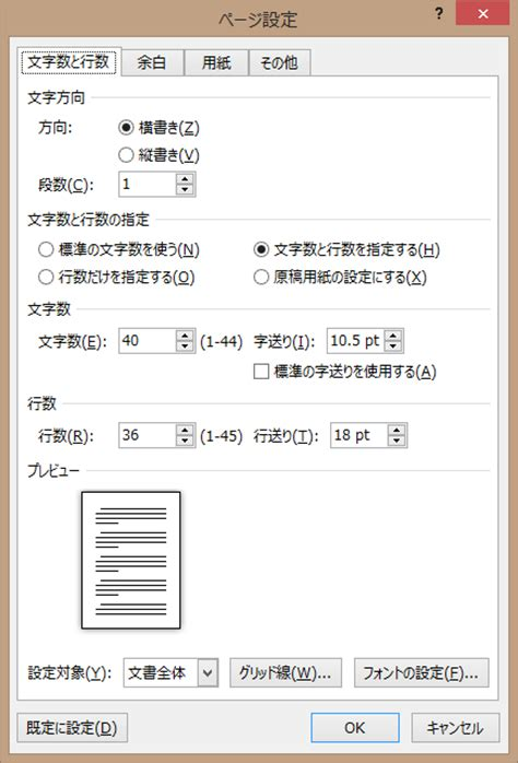 page layout in powerpoint 2013 word 2013 文字数 行数 原稿用紙の設定