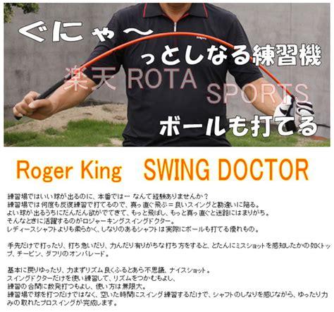 swing doctor auc rota sports rakuten global market as to whip a ball