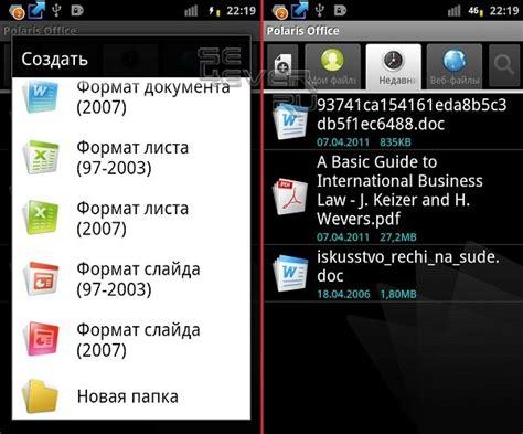 Программы на андроид чтение документов