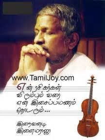 tamil mp3 songs tamiljoy ilayaraja tamil mp3 songs tamiljoy ilayaraja hits