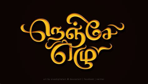 design tamil font download nenje ezhu tamil title design by sivadigitalart on deviantart