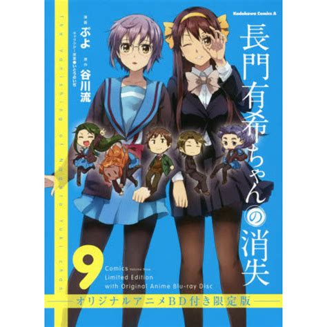 Yuri On Vol 5 Anime Bluray With Bonus Paper Doll Set the disappearance of nagato yuki chan vol 9 limited edition w bonus original anime