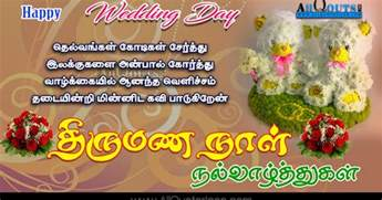wedding wishes messages in tamil happy wedding day anniversary wishes tamil kavithaigal wallpapers best marriage day greetings in