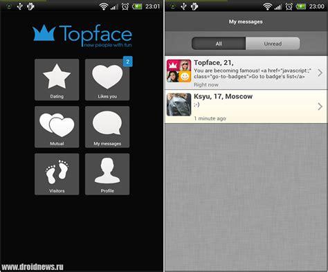 topface apk topface функциональное приложение для мобильных знакомств