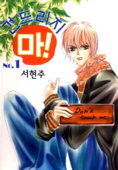 Banks Dont Touch Me Up by Dont T Touch Me A Manhwa With Korean Style So Epic