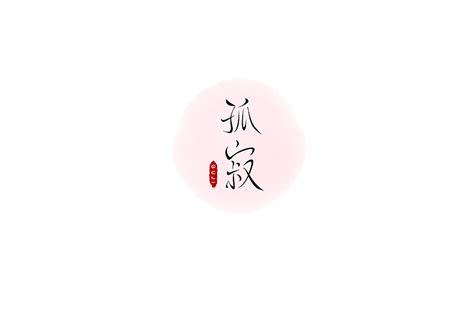 chinese font design emoji 14p creative chinese font logo design scheme 117 free