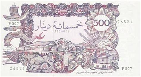 Blus Dinar alg 233 rie dinar monnaie alg 233 rienne s 233 rie 1970