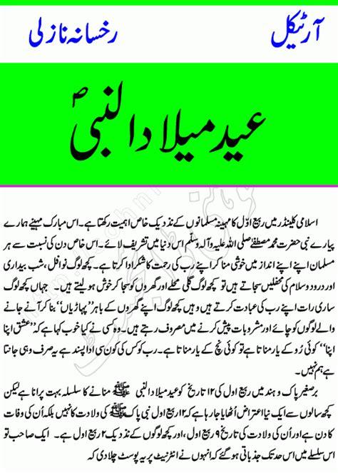 Eid Milad Un Nabi Essay In Urdu by Eid Milad Un Nabi Article By Rukhsana Nazli Essays Articles Sohni Digest