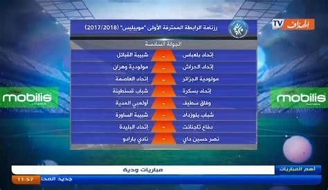 Calendrier Ligue 1 Mobilis Pdf Vid 233 O Ligue 1 Mobilis Le Calendrier De La Saison