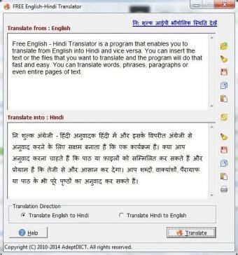 english to hindi translator full version software free download atbanataron