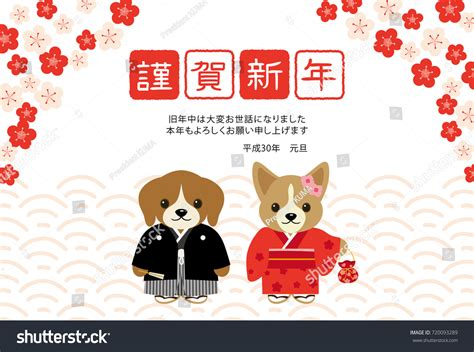 Japanese New Year Card Template 2018 by Japanese New Years Card 2018 In Stock Vector 720093289