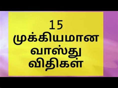 vastu  tamil