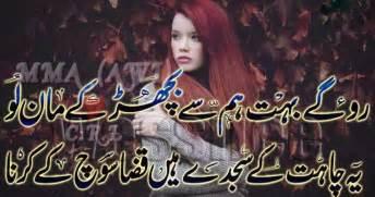 shaire urdu search results calendar 2015