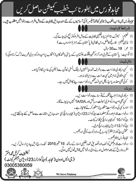 ispr pakistan jobs 2015 pak army latest for security supervisor join mujahid force as junior commissioned officer ispr