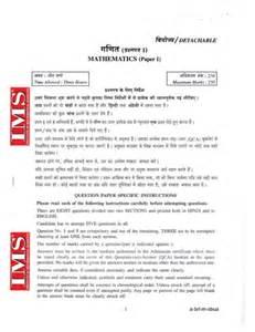 Essay For Ias Pdf by Upsc Ias Mains 2013 Mathematics Question Paper