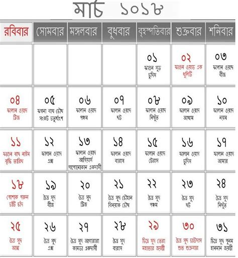 Calendar 2018 Bengali Https Play Store Apps Details Id Appobs