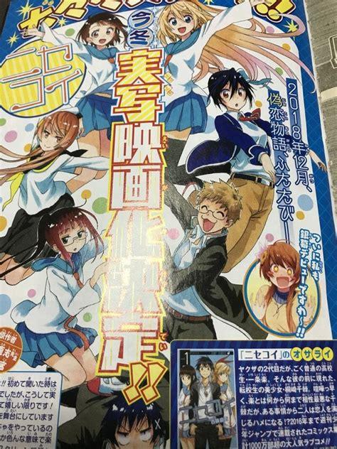 film anime nisekoi nisekoi gets live action movie in december 2018 anime herald