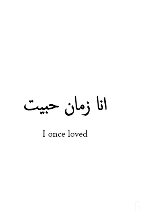 arabic quote tattoos 1000 ideas about tattoos in arabic on arabic