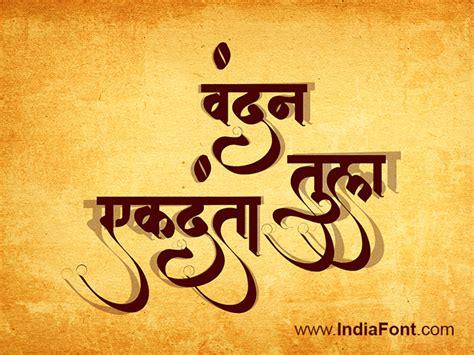 Decorative Marathi Fonts by Ams Aakash Indiafont Calligraphy Fonts