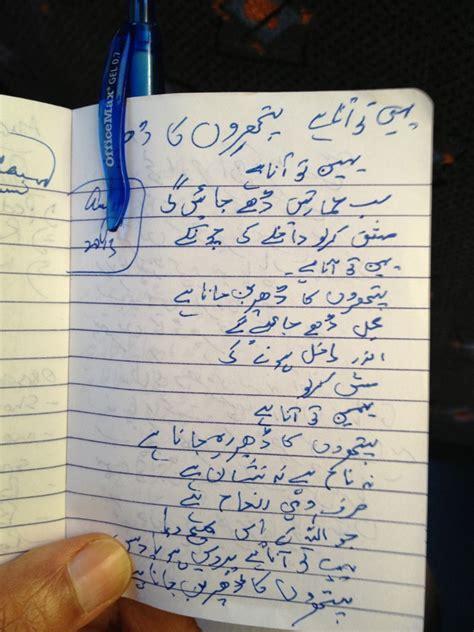 Letter Likhne Ka Tarika In Urdu Words Quotes In Urdu Quotesgram