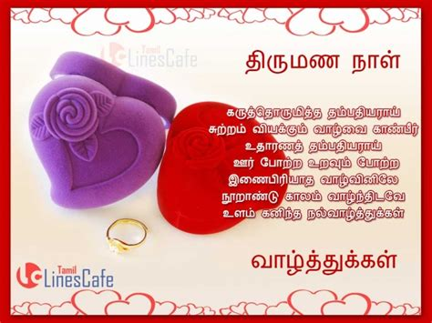 tamil marriage wedding quotes in cards 2017 wedding wishes quotes in tamil design ideas