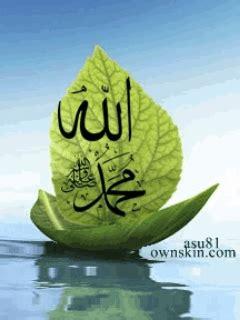 allah muhammad wallpaper animation gallery