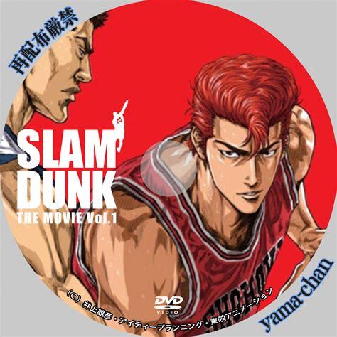 film boboho slam dunk yama chanのラベル工房 slamdunk the movie