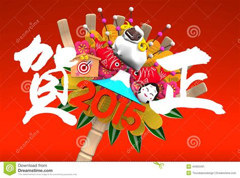new year greeting in japanese 2015 kumade ornament japanese greeting on stock