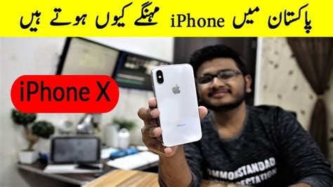 iphone  unboxing price  pakistan youtube