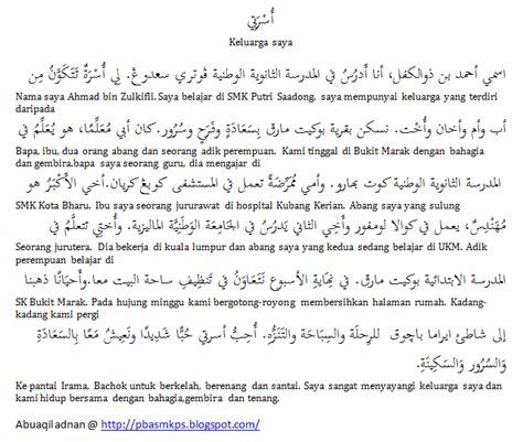biografi habibie menggunakan bahasa inggris biografi bj habibie memakai bahasa inggris contoh biodata