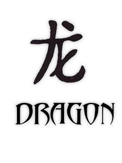 dragon tattoo kanji kanji japanese chinese wall art vinyl decal large 14 quot ebay