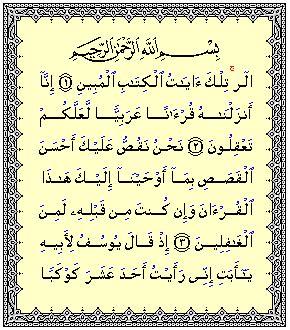 download mp3 bacaan alquran yusuf mansur download qur an mp3 surah yusuf al quran mp3