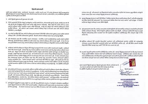 Vehicle Transfer Letter Format Sri Lanka Lawyers To Take On Chika And Welikada Colombo