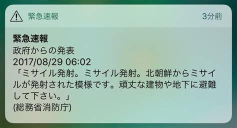 iphone j alert android 8 1からsimフリースマホでもjアラートなど受信可能に