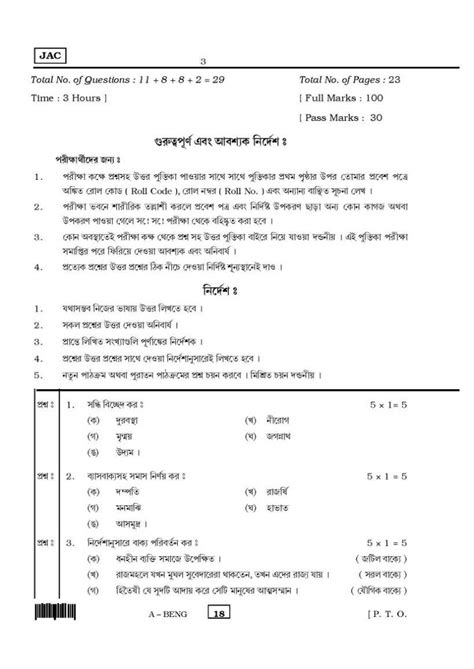 pattern of net exam for commerce jharkhand x board bengali exam question paper 2018 2019