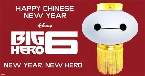 happy chinese new year big hero 6 photo 38166670 fanpop