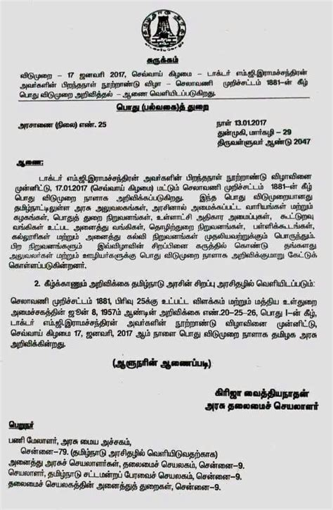 sle appointment letter for general clerk appointment letter sle in tamil 28 images appointment