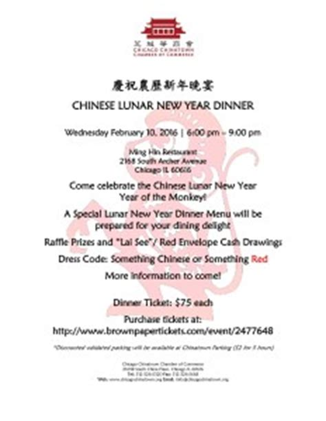 new year dinner 2016 chicago chicago chinatown chamber events for february 10 2016