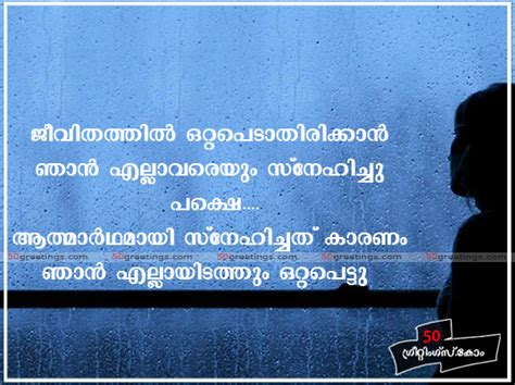 malayalam sad pictures quotes about life sad malayalam love quotes for facebook and whats app