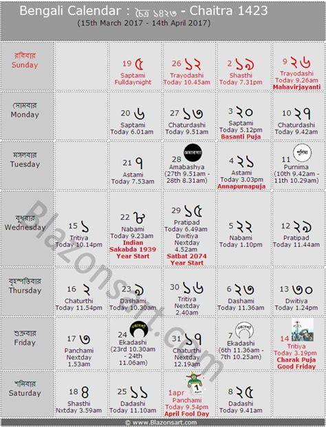 Bengali Calendar 2018 ব ল ক ল ন ড র চ ত র ১৪২৩ Bengali Calendar Chaitra