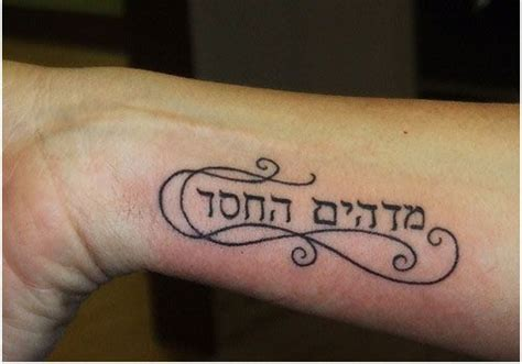 hebrew tattoos top 10 hebrew designs hebrew tattoos