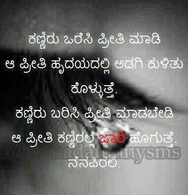 kannada kavanagalu love 1000 images about kannada quotes on pinterest chang e 3