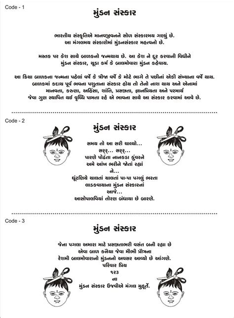 Wedding Invitation Card In Gujarati by Hindu Wedding Card Matter In Gujarati Mini Bridal
