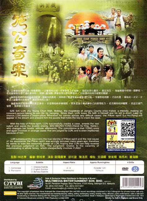 A Pillow Of Mystery by A Pillow Of Mystery Dvd Hong Kong Tv Drama 2006